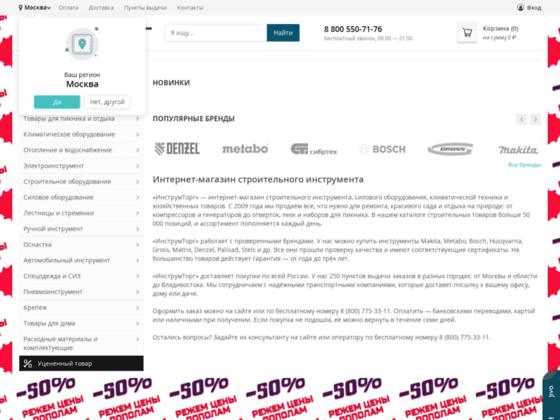 Скриншот сайта instrumtorg.ru