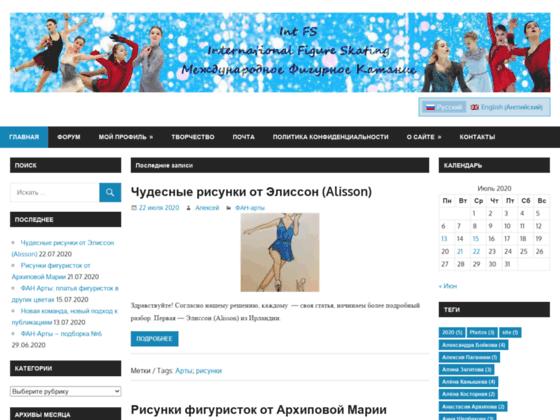 Скриншот сайта int-fs.ru