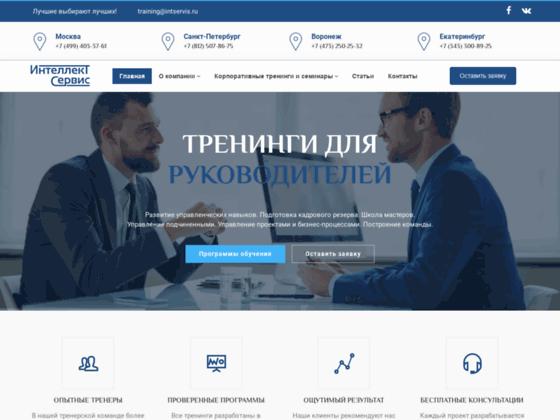 Скриншот сайта intservis.ru