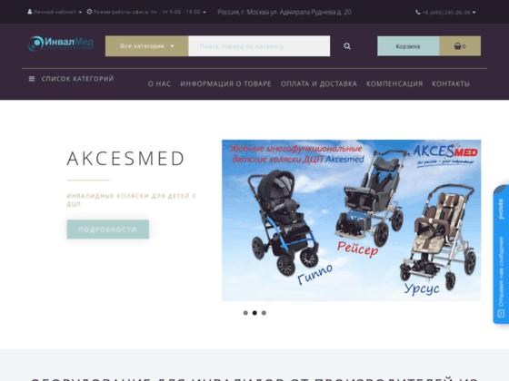 Скриншот сайта invalmed.ru