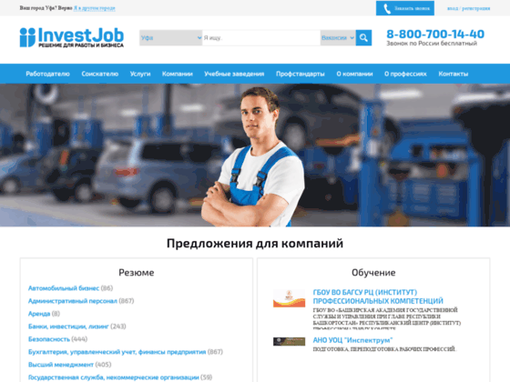 Скриншот сайта investjob.ru