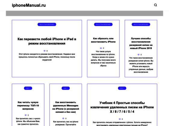 Скриншот сайта iphonemanual.ru