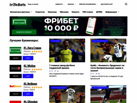 Скриншот сайта ironbets.ru