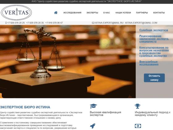 Скриншот сайта istina.expert