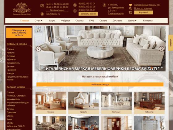 Скриншот сайта www.italmc.ru