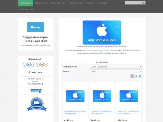 Скриншот сайта itunes-shop.ru