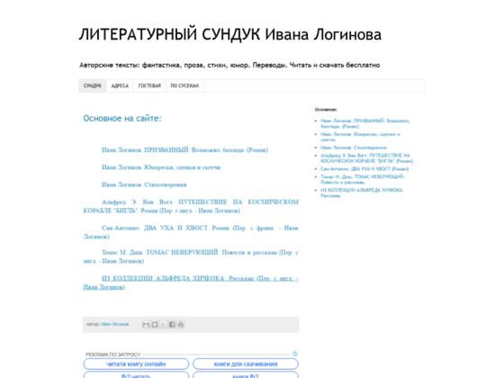 Скриншот сайта ivan-loguinov.blogspot.ru