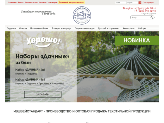 Скриншот сайта ivshvey.ru