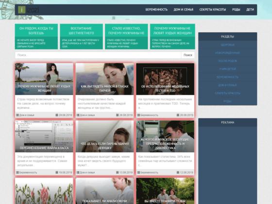 Скриншот сайта izozi.ru