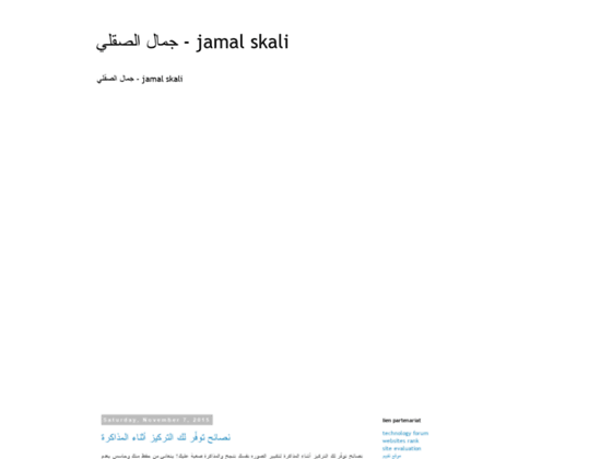 جمال الصقلي - jamal skali