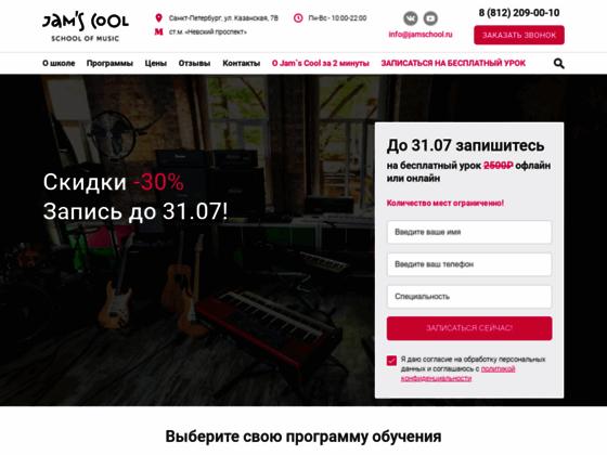 Скриншот сайта jamschool.ru