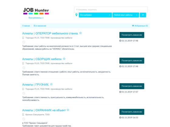 Скриншот сайта jobhunter.kz