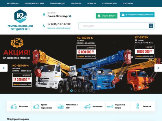 Скриншот сайта www.k2com.ru