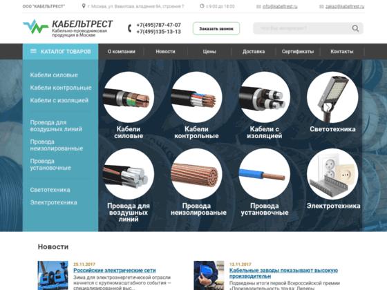 Скриншот сайта kabeltrest.ru