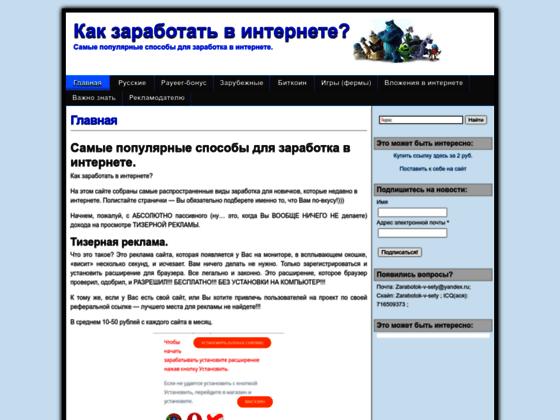 Скриншот сайта kak-zarabotat-v-sety.ru