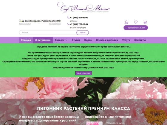 Скриншот сайта www.kamelia-gardens.ru