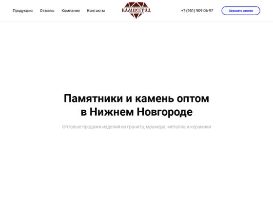 Скриншот сайта kamnegrad-nn.ru
