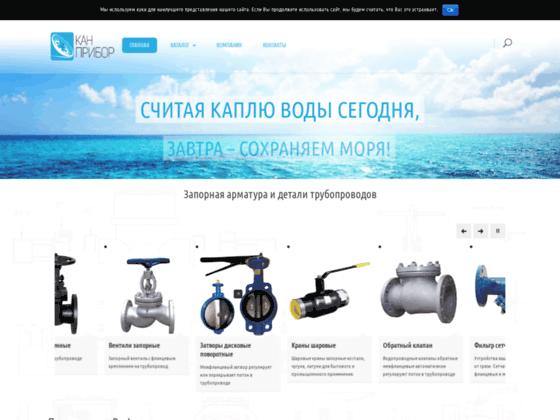 Скриншот сайта kan-pribor66.ru