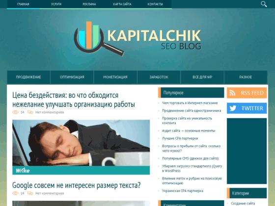 Скриншот сайта kapitalchik.ru