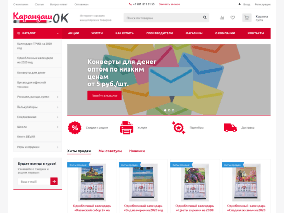 Скриншот сайта karandashok.ru