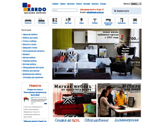 Скриншот сайта kardo.com.ua