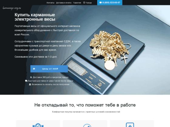 Скриншот сайта karmannye-vesy.ru