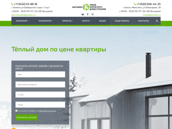 Скриншот сайта karsikko-dom.ru