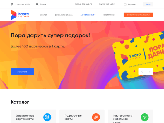 Скриншот сайта karta-podarkov.ru