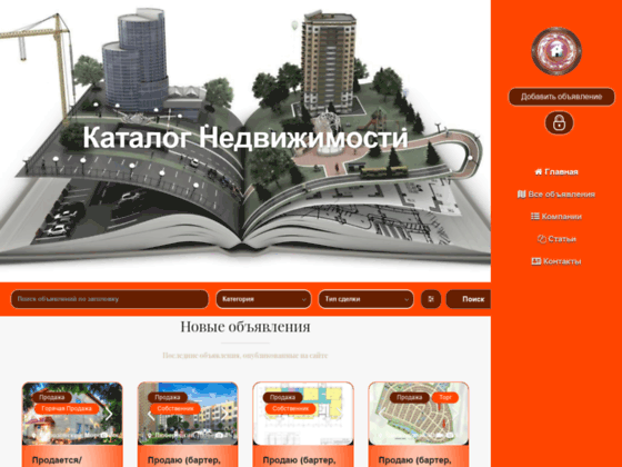 Скриншот сайта katalog-realty.ru