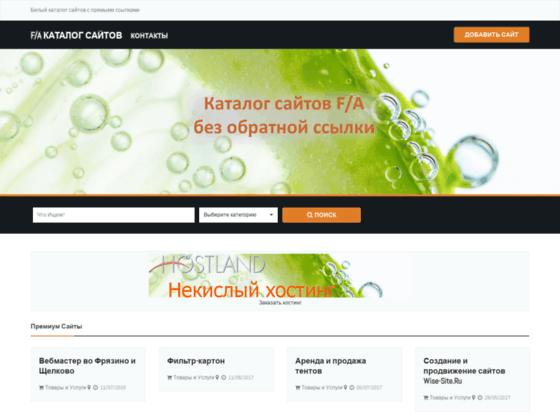 Скриншот сайта katalog.fredanjel.ru
