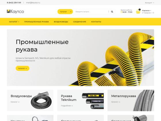 Скриншот сайта kautso.ru