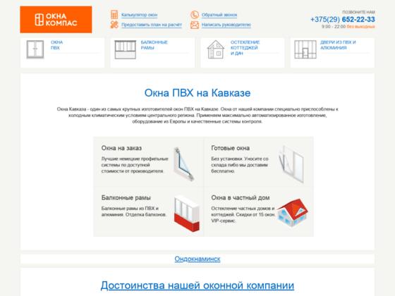 Скриншот сайта kavkaz-antiterror.ru