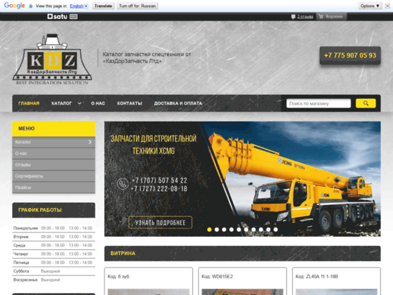 Скриншот сайта kazdor.kz
