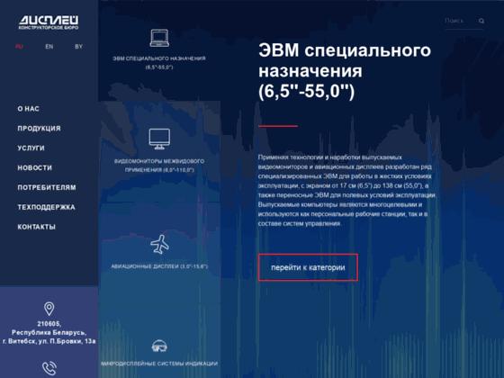 Скриншот сайта kbdisplay.ru