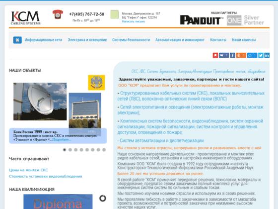 Скриншот сайта www.kcm.ru