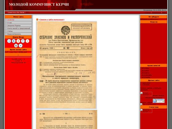 Скриншот сайта kerch-komynist.ucoz.ua
