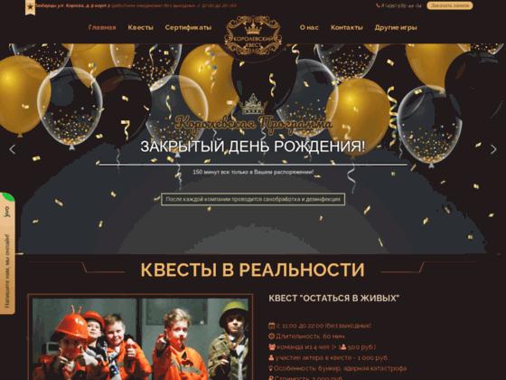 Скриншот сайта king-quest.ru