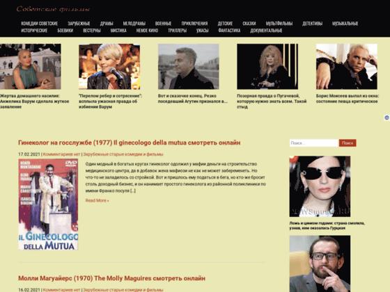 Скриншот сайта kinocccp.top