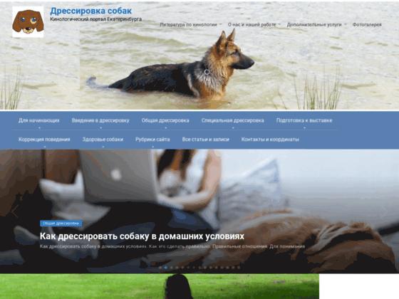 Скриншот сайта www.kinologdressirovka.ru