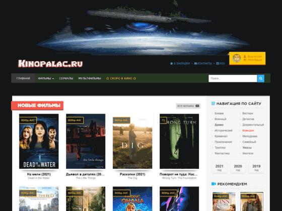 Скриншот сайта kinopalac.ru
