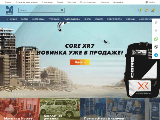 Скриншот сайта kitemagazin.ru
