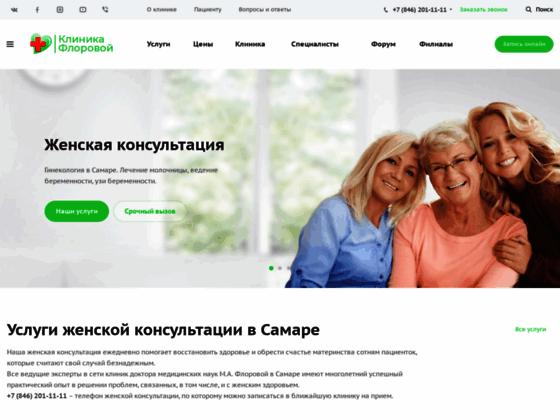Скриншот сайта klinikaflorovoi.ru