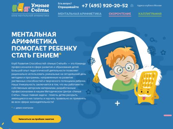 Скриншот сайта kmaus.ru