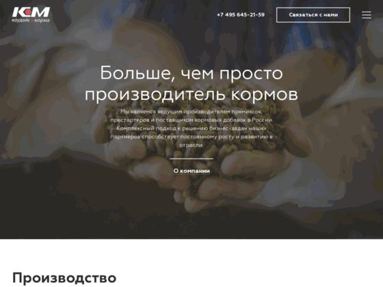 Скриншот сайта www.kmkorma.ru