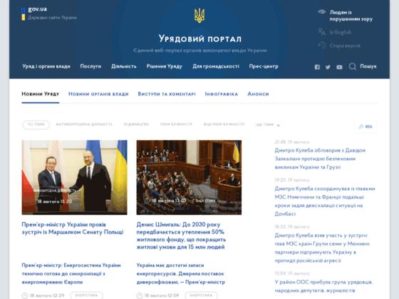 Скриншот сайта www.kmu.gov.ua