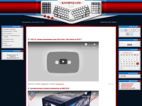 Скриншот сайта kompolom.at.ua