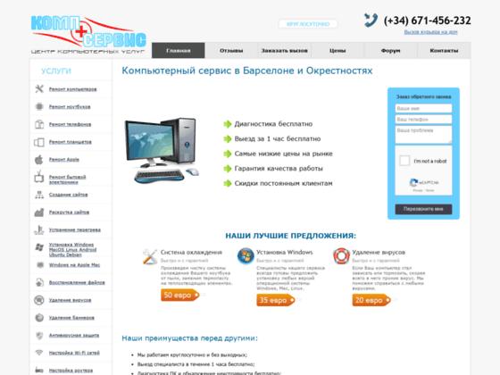 Скриншот сайта kompservis.net