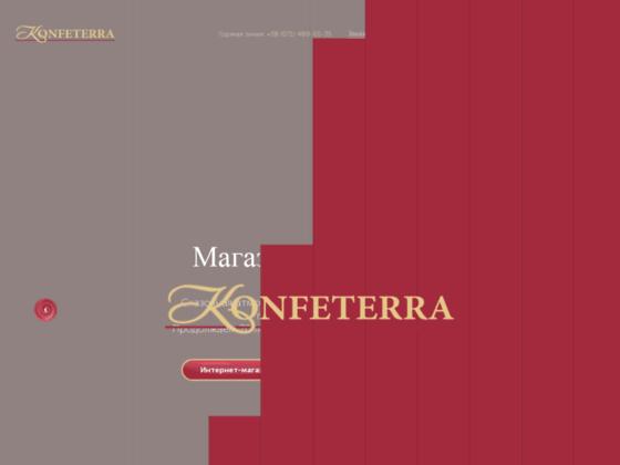 Скриншот сайта konfeterra.ru