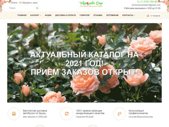 Скриншот сайта koroleva-sada.ru