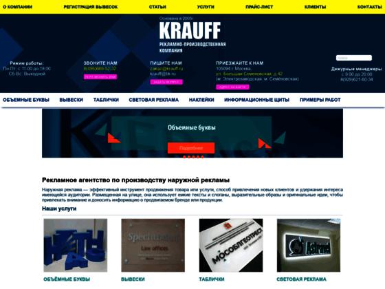 Скриншот сайта www.krauff.ru